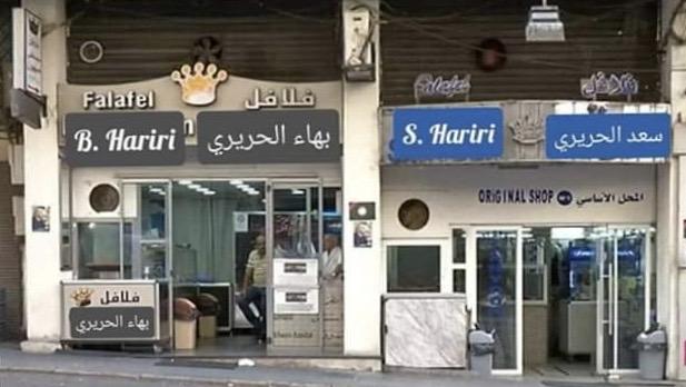 سُنّة لبنان بين حلويات