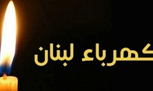 انقطاع الكهرباء عن كل لبنان