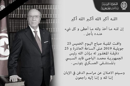 وفاة الرئيس التونسي