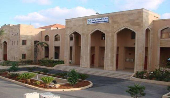 جامعة إيرانية في لبنان