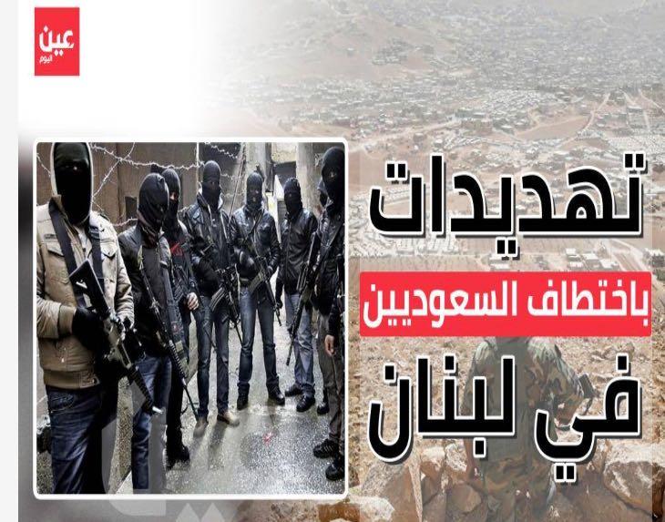 تهديدات باختطاف ١٥ سعودياً في لبنان