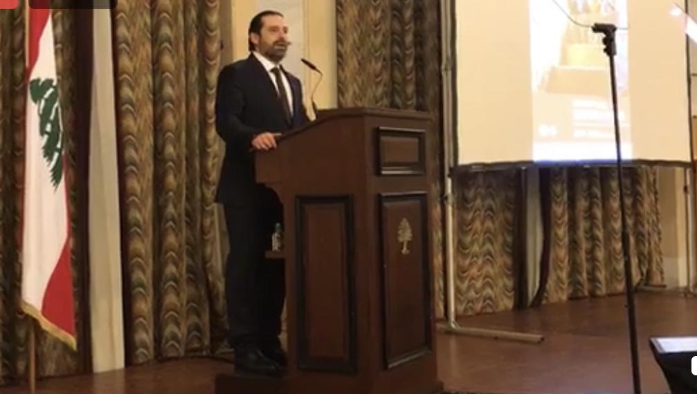 الحريري: لا تمويل للنازحين في الحكومة...