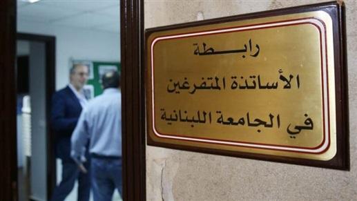 أساتذة الجامعة اللبنانية يعلنون فك الاضراب