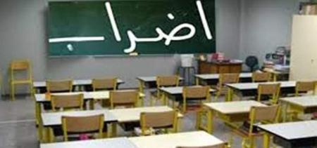 المدارس تهدد بالإضراب المفتوح