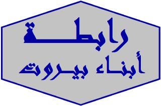 رابطة أبناء بيروت تحتفل بانتصار الجرود