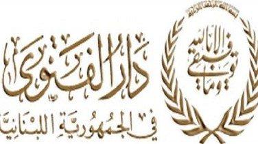 دار الفتوى تعلن موقفها من الزواج المدني