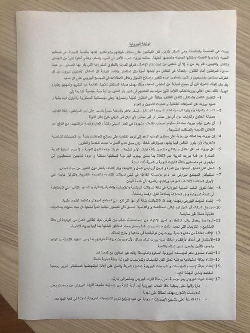 وثيقة بيروتية