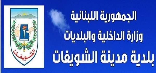 بلدية الشويفات: لن نتهاون بعد اليوم