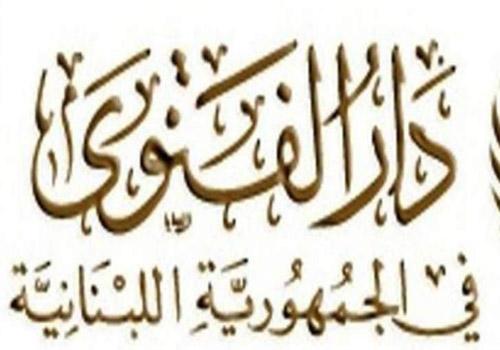 دار الفتوى: 21 آب أول أيام عيد الأضحى
