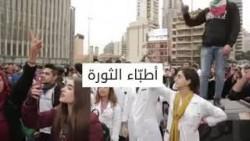 ازمة القطاع الصحي