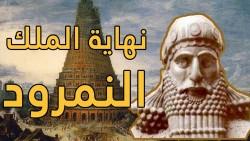 الملك النمرود