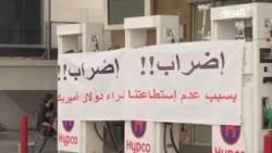 لبنان والمحروفات