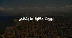 بيروت حكاية ما بتخلص