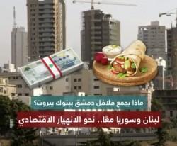 ما الرابط بين فلافل دمشق وبنوك بيروت؟