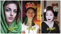 معايير غريبة لقياس جمال المرأة حول العالم