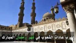 اغرب عادات الشعوب حول العالم في رمضان