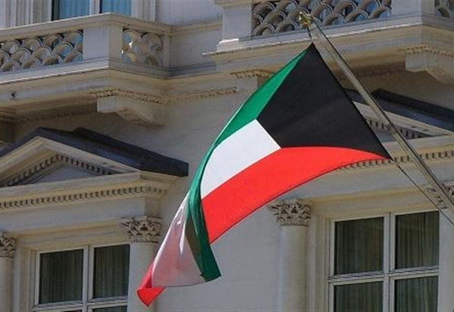الكويت تناشد مواطنيها عدم السفر إلى لبنان