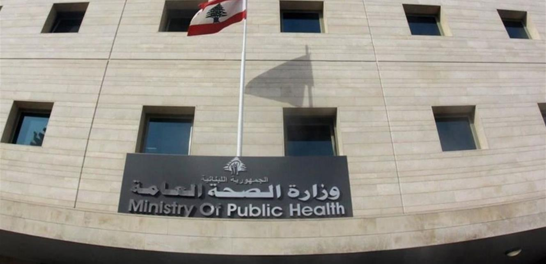 وزارة الصحة تعمم على شركات المستلزمات...