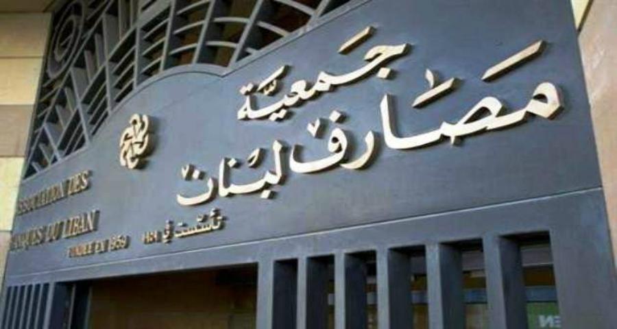 جمعية المصارف تعلن اقفال أبوابها غداً