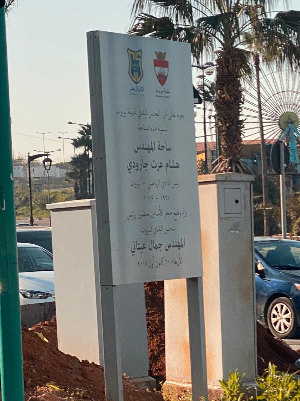 بلدية بيروت والانفصام عن الناس