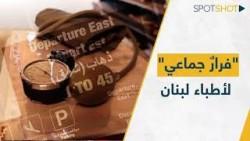فرار جماعي لأطباء لبنان